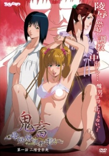 Kichiku: Haha Shimai Choukyou Nikki Uncensored